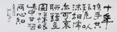 【已售】河北书协王洪锡书法作品鲁迅语《十年携手共艰危》