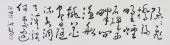 中书协王洪锡六尺对开草书书法作品张旭诗《桃花溪》