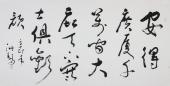 90岁高龄书法名家王洪锡草书精品《安得广夏千万间》