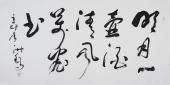草书名家王洪锡四尺横幅草书精品《明月一壶酒》