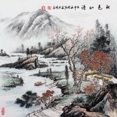 【已售】名家字画 欧阳写意斗方山水画作品《秋色如诗》