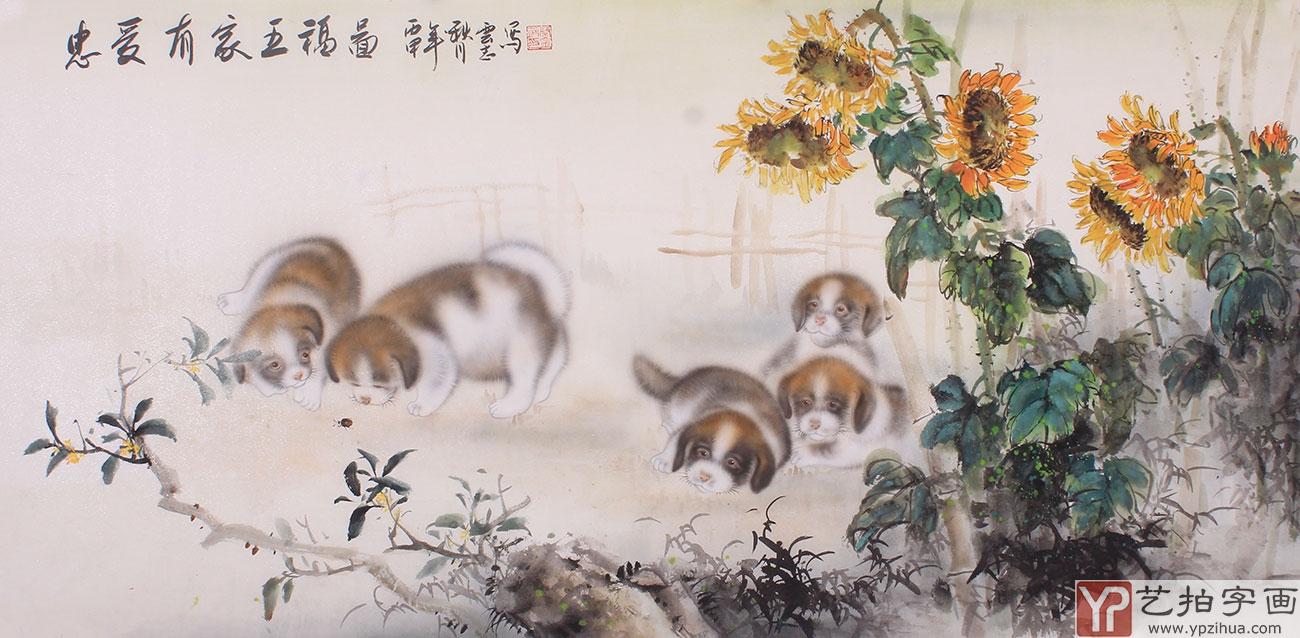 安徽美协云志四尺动物画《钟爱有家五福图》