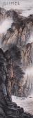 山水名家孔国宾写意山水画作品《山高水长》