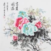 云志写意斗方牡丹画《富贵圆满》
