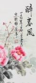 云志精品写意国画牡丹六尺横幅《醉春风》