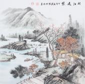 书画名家 欧阳四尺斗方写意山水画《秋江远黛》