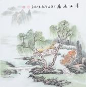 书画名家  欧阳四尺斗方写意山水画《春山幽居》
