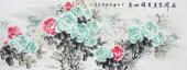 安徽美协云志写意牡丹 精品六尺横幅《花开富贵吉祥如意》