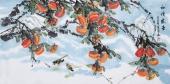 【已售】广西美协周翁弟四尺横幅写意柿子《和谐盛世》