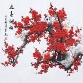广西美协周翁弟四尺斗方写意梅花《迎春纳福》