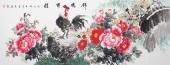 安徽美协云志小六尺横幅牡丹《锦绣前程》