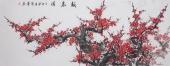 广西美协周翁弟六尺横幅梅花《报春图》