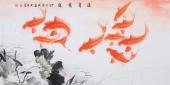 国家一级美术师花鸟名家董宗周四尺横幅九鱼图《连年有余》