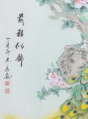 河南美协刘志高四尺横幅工笔孔雀《前程似锦》