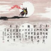 张春奇 斗方《观沧海》 徐悲鸿纪念馆艺术中心理事
