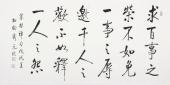 夏广田 四尺书法《求百事之荣》著名启功体书法家