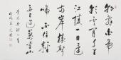 夏广田 四尺书法《朝辞白帝彩云间》著名启功体书法家