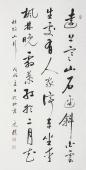 夏广田 四尺书法《远上寒山石径斜》著名启功体书法家