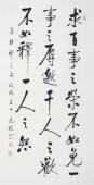 夏广田 四尺书法《求百事之荣不如免一事之辱》著名启功体书法家