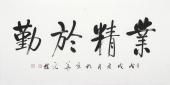 夏广田 四尺书法《业精于勤》著名启功体书法家
