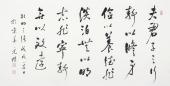 夏广田 四尺书法《夫君子之行》著名启功体书法家