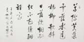 夏广田 四尺书法《日落炊烟孤起 不知渔网谁家》著名启功体书法家