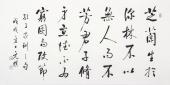 夏广田 四尺书法《芝兰生于深林》著名启功体书法家