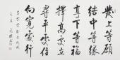 夏广田 四尺书法《发上等愿结中等缘》著名启功体书法家