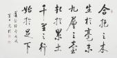 夏广田 四尺书法《合抱之木生于毫末》著名启功体书法家