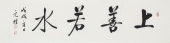 夏广田 四尺对开《上善若水》 著名启功体书法家
