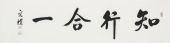 夏广田 四尺对开《知行合一》 著名启功体书法家