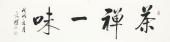著名启功体书法名家夏广田 四尺对开《茶禅一味》