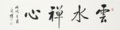 夏广田 四尺对开《云水禅心》 著名启功体书法家