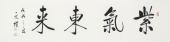 夏广田 四尺对开《紫气东来》 著名启功体书法家