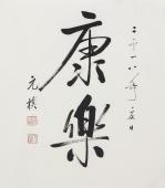 夏广田 小尺寸《康乐》著名启功体书法家