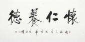 夏广田 四尺横幅《怀仁养德》著名启功体书法家