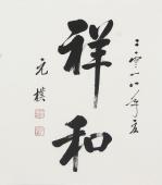 夏广田 小尺寸《祥和》著名启功体书法家