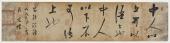 夏广田 四尺对开《中人以上可以语上也》 著名启功体书法家