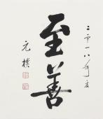 夏广田 小尺寸《至善》著名启功体书法家