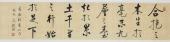 【已售】夏广田 四尺对开《合抱之木生于毫末》著名启功体书法家