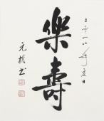 夏广田 小尺寸《乐寿》著名启功体书法家