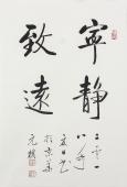 夏广田 四尺三开《宁静致远》著名启功体书法家