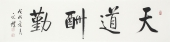 夏广田 四尺对开《天道酬勤》著名启功体书法家
