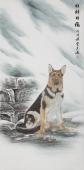 安徽美协云志四尺工笔动物画《旺财旺福》