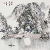 张春奇写意斗方山水画《穿岩晨曲》 徐悲鸿纪念馆艺术中心理事