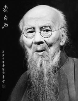 近代名家齐白石书画艺术赏析